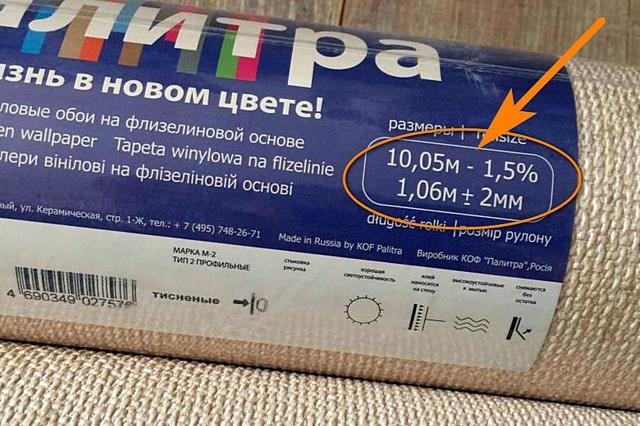 Как не ошибиться с количеством рулонов при покупке обоев - считаем самостоятельно на онлайн-калькуляторе.