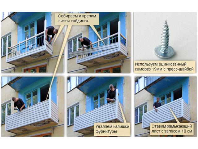 Как обшить балкон сайдингом снаружи - расчеты и пошаговое руководство для монтажа своими руками