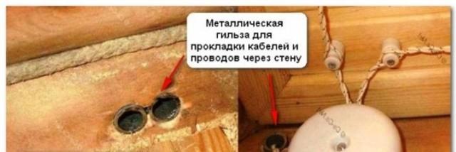 Как сделать проводку в деревянном доме - важно знать