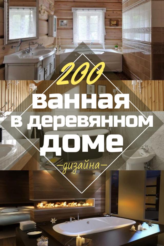 Ванная в деревянном доме - основные требования, подборка вариантов с фото дизайном
