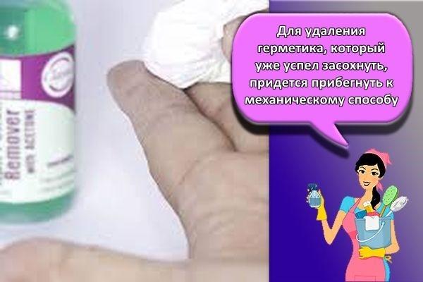 Чем отмыть монтажную пену с рук, волос, инструмента, одежды и т.п.