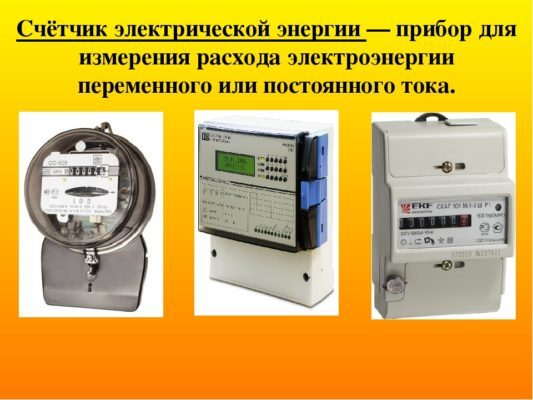 Электросчетчики двухтарифные как выбрать - полезные рекомендации