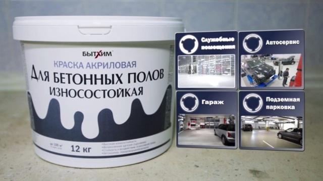 Краска для бетонного пола в гараже - выбор и практика применения