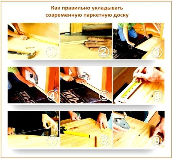 Укладка паркетной доски своими руками пошаговая инструкция с иллюстрациями